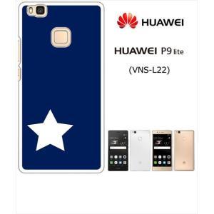 HUAWEI P9 lite VNS-L22 ホワイトハードケース カバー ジャケット 星 スター シルエット y086-sslink|ss-link
