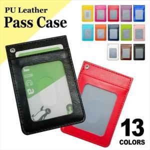 パスケース 定期入れ カードケース ICカード IDカード 社員証 身分証明書 カード入れ 単パス PUレザー カラフル スリム 薄型|ss-link
