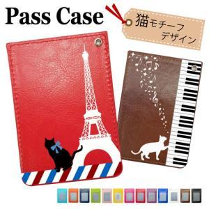 パスケース 定期入れ 猫 ネコ ねこ 肉球 エッフェル塔 カードケース icカード IDカード 社員証 身分証明書 カード入れ 単パス PUレザー スリム 薄型|ss-link