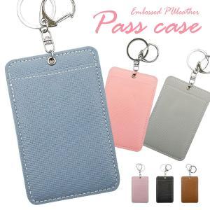 パスケース 定期入れ カードケース ICカード IDカード 社員証 身分証明書 カード入れ 単パス PUレザー 角シボ 型押し カラフル 薄型|ss-link