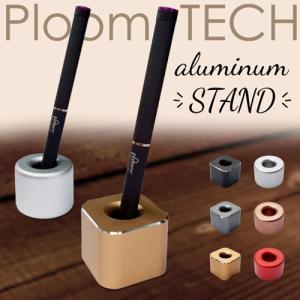 プルームテック スタンド おしゃれなアルミ製 Ploom Tech 電子タバコ VAPE ペン立て シンプル|ss-link