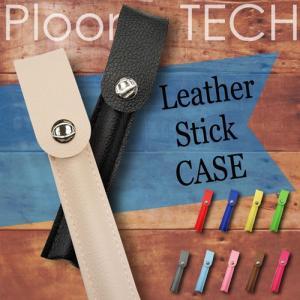 プルームテック ケース Ploom TECH ホルダー カバー コンパクト 合皮 シンプル 電子タバコ 収納 ポーチ|ss-link