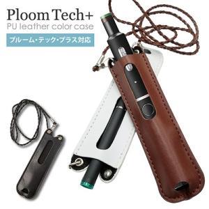プルームテック ケース Ploom TECH カバー スリム ネックストラップ付き コンパクト 電子タバコ VAPE 保護 収納 プルームテックプラス Ploom TECH + plus|ss-link