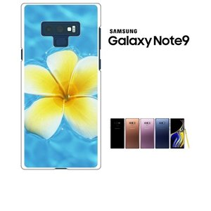 Galaxy Note9 SC-01L/SCV40 ギャラクシーノート9 ホワイトハードケース ジャケット ハイビスカス-A 花柄 ハワイアン ハイビスカス アロハ|ss-link