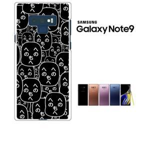 Galaxy Note9 SC-01L/SCV40 ギャラクシーノート9 ホワイトハードケース カバー ジャケット 顔文字 へのへのもへじ 面白い m001-sslink ss-link