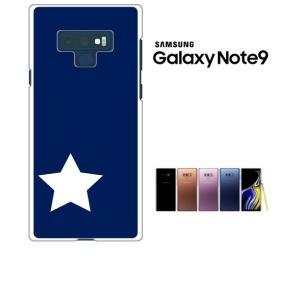 Galaxy Note9 SC-01L/SCV40 ギャラクシーノート9 ホワイトハードケース カバー ジャケット 星 スター シルエット y086-sslink ss-link