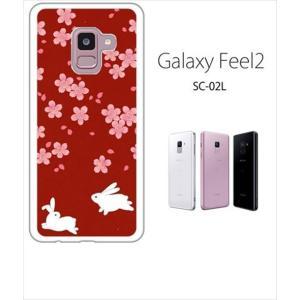 Galaxy Feel2 SC-02L ギャラクシーフィール2 ホワイトハードケース カバー ジャケット 和柄 桜とうさぎ 兎 アニマル B t091-sslink ss-link
