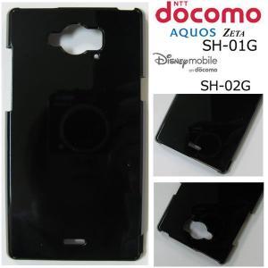 SH-01G AQUOS ZETA/SH-02G Disney Mobile on docomo ケース ブラック 黒 無地ケース ハード デコベース カバー ジャケット スマホケース|ss-link