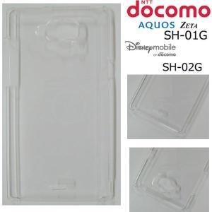 SH-01G AQUOS ZETA/SH-02G Disney Mobile on docomo ケース クリア 透明 無地ケース ハード デコベース カバー ジャケット スマホケース|ss-link
