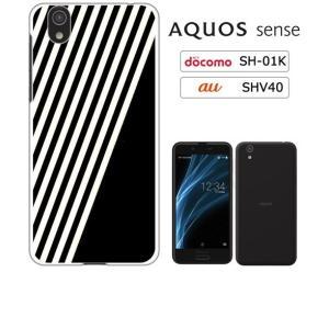 AQUOS sense(SH-01K/SHV40)/AQUOS sense lite(SH-M05)/Android One S3 ホワイトハードケース カバー ストライプ a002黒-sslink ss-link