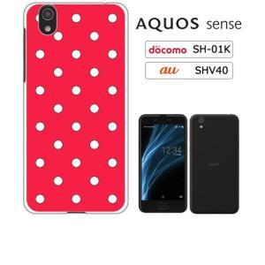 AQUOS sense(SH-01K/SHV40)/AQUOS sense lite(SH-M05)/Android One S3 ホワイトハードケース カバー シンプル ドット 水玉 a004-sslink ss-link