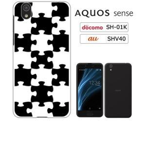 AQUOS sense(SH-01K/SHV40)/AQUOS sense lite(SH-M05)/Android One S3 ホワイトハードケース カバー パズル チェック a007-sslink ss-link