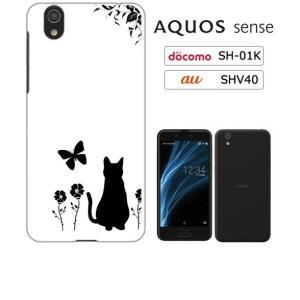 AQUOS sense(SH-01K/SHV40)/AQUOS sense lite(SH-M05)/Android One S3 ホワイトハードケース カバー フラワー 花柄 アニマル 猫 ネコ 蝶 ss-link