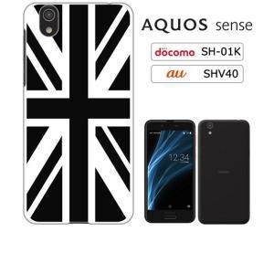 AQUOS sense(SH-01K/SHV40)/AQUOS sense lite(SH-M05)/Android One S3 ホワイトハードケース 国旗A-02 ss-link