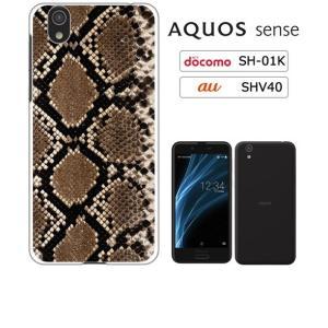 AQUOS sense(SH-01K/SHV40)/AQUOS sense lite(SH-M05)/Android One S3 ホワイトハードケース 蛇A アニマル ヘビ柄 ss-link