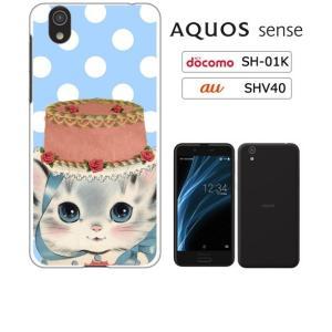AQUOS sense(SH-01K/SHV40)/AQUOS sense lite(SH-M05)/Android One S3 ホワイトハードケース ファンシーアニマル-B ファンシー アニマル ネコ|ss-link