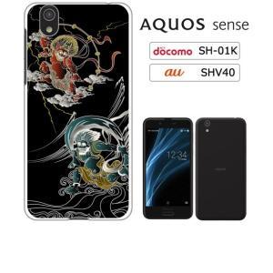AQUOS sense(SH-01K/SHV40)/AQUOS sense lite(SH-M05)/Android One S3 ホワイトハードケース カバー ip1031 和柄 風神 雷神 ss-link
