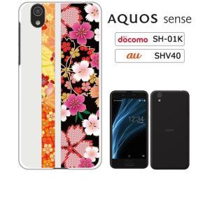 AQUOS sense(SH-01K/SHV40)/AQUOS sense lite(SH-M05)/Android One S3 ホワイトハードケース カバー 和柄 花柄 ボーダー 桜 梅 牡丹 もみじ-sslink|ss-link