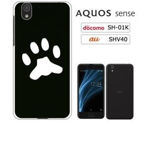 AQUOS sense(SH-01K/SHV40)/AQUOS sense lite(SH-M05)/Android One S3 ホワイトハードケース カバー アニマル アニマル 肉球 ワンポイント t044-sslink ss-link