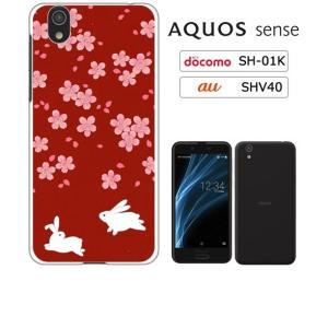 AQUOS sense(SH-01K/SHV40)/AQUOS sense lite(SH-M05)/Android One S3 ホワイトハードケース カバー 和柄 桜とうさぎ 兎 アニマル B t091-sslink ss-link
