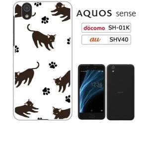 AQUOS sense(SH-01K/SHV40)/AQUOS sense lite(SH-M05)/Android One S3 ホワイトハードケース カバー アニマル 猫 肉球 黒猫 キャット y043-sslink|ss-link