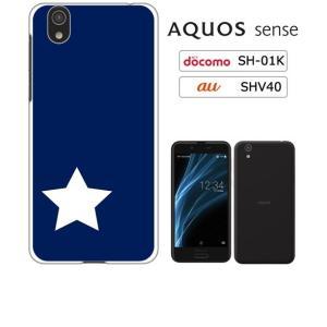 AQUOS sense(SH-01K/SHV40)/AQUOS sense lite(SH-M05)/Android One S3 ホワイトハードケース カバー 星 スター シルエット y086-sslink ss-link