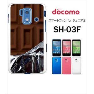 SH-03F スマートフォン for ジュニア2 docomo ハードケース カバー ジャケット ca574-1 チョコレート 板チョコ|ss-link