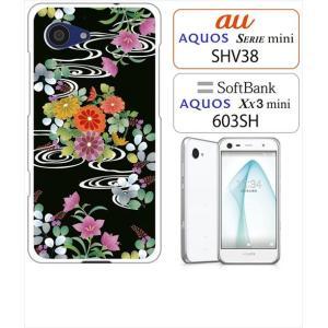 SHV38/603SH AQUOS SERIE mini/AQUOS Xx3 mini ホワイトハードケース カバー ジャケット 和柄 水流 花柄 菊 菖蒲 藤の花 A t105-sslink|ss-link