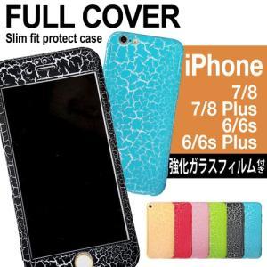 全面保護 フルカバー iPhone7/8 iPhone7/8Plus iPhone6/6s iPhone6/6sPlus iPhone ケース 強化ガラスフィルム付き ss-link