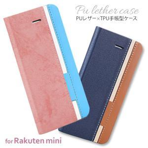 Rakuten mini ケース 手帳型 カバー スタンド機能 カード収納 PUレザー TPU 楽天ミニ かわいい おしゃれ シンプル スマホケース 耐衝撃 ss-link