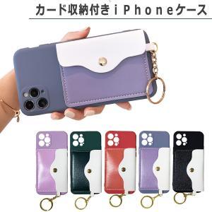 iPhone12 ケース 12Pro 12ProMax 12mini iPhone11 11pro 11ProMax カバー カード収納 くすみ ニュアンス アイフォンケース おしゃれ 韓国 スマホケース|ss-link