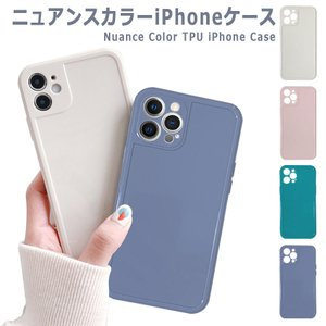 iPhone12 ケース 12Pro 12ProMax 12mini iPhone11 11pro 11ProMax カバー くすみ ニュアンス シンプル アイフォンケース おしゃれ 韓国 衝撃吸収 スマホケース|ss-link
