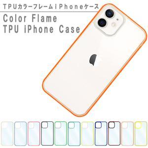 iPhone12 ケース 12Pro 12ProMax 12mini iPhone11 11pro 11ProMax カバー カラーフレーム クリア ハイブリット アイフォンケース おしゃれ 韓国 スマホケース|ss-link