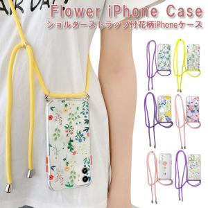 iPhone12 ケース 12Pro 12ProMax 12mini iPhone11 11pro 11ProMax カバー ショルダー ストラップ 花柄 フラワー アイフォンケース おしゃれ 韓国 スマホケース|ss-link