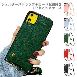 iPhone12 ケース 12Pro 12ProMax 12mini iPhone11 11pro 11ProMax カバー ショルダートラップ カード収納 アイフォンケース おしゃれ 韓国 スマホケース|ss-link