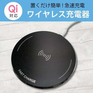 ワイヤレス充電器 Qiチャージャー ワイヤレス充電 iPhoneX iPhone8 iPhone8 Plus Galaxy Note8 s8 s7 edge 対応 Qi スマホ 急速充電 置くだけ 卓上 無線充電|ss-link