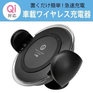 【送料無料】車載ワイヤレス充電器 iPhone Galaxy Note8 s8 s7 edge 対応 Qi スマホ 無線充電 エアコン吹き出し口両用 360度回転 横幅調整可能|ss-link