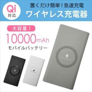 【送料無料】ワイヤレス充電器 モバイルバッテリー 大容量 10000mAh iPhone Plus Galaxy 対応 スマホ 急速 置くだけ 無線|ss-link