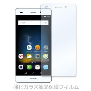 503HW LUMIERE ルミエール/Huawei P8 lite 強化ガラス 液晶 保護 フィルム 2.5D 硬度9H 厚さ0.26mm ラウンドエッジ加工|ss-link