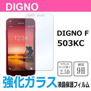 503KC DIGNO E/DIGNO F 強化ガラス 液晶 保護 フィルム 2.5D 硬度9H 厚さ0.26mm ラウンドエッジ加工|ss-link
