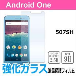 Android One 507SH / AQUOS ea 605SH 強化ガラス 液晶 保護 フィルム 2.5D 硬度9H 厚さ0.26mm ラウンドエッジ加工 ss-link