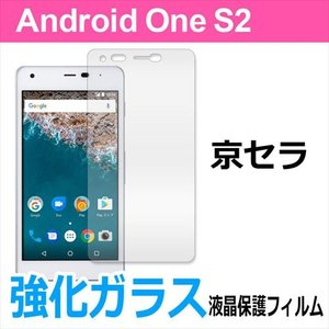Android One S2/601KC DIGNO G 京セラ 強化ガラスフィルム 液晶 保護フィルム 液晶保護シート 2.5D 硬度9H 厚さ0.26mm ラウンドエッジ加工|ss-link