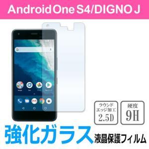 Android One S4/DIGNO J アンドロイドワン SIMフリー 強化ガラスフィルム 液晶 保護フィルム 液晶保護シート 2.5D 硬度9H 厚さ0.26mm ラウンドエッジ加工|ss-link