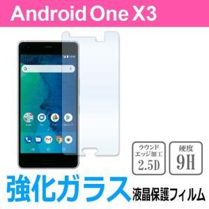 Android One X3 アンドロイドワン SIMフリー 強化ガラスフィルム 液晶 保護フィルム 液晶保護シート 2.5D 硬度9H 厚さ0.26mm ラウンドエッジ加工 ss-link
