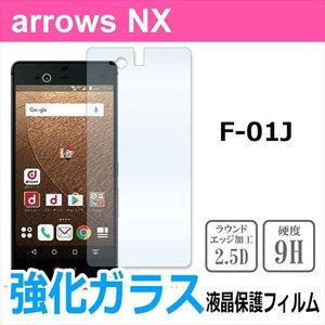 F-01J arrows NX docomo 強化ガラスフィルム 液晶 保護フィルム 液晶保護シート 2.5D 硬度9H 厚さ0.26mm ラウンドエッジ加工 ss-link