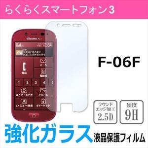 F-06F らくらくスマートフォン3 強化ガラス 液晶 保護 フィルム 2.5D 硬度9H 厚さ0.26mm ラウンドエッジ加工|ss-link
