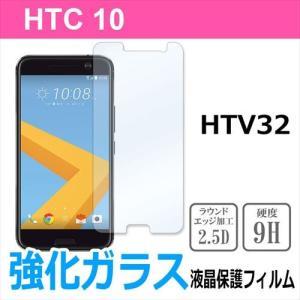 HTV32 HTC 10 強化ガラス 液晶 保護 フィルム 2.5D 硬度9H ラウンドエッジ加工|ss-link