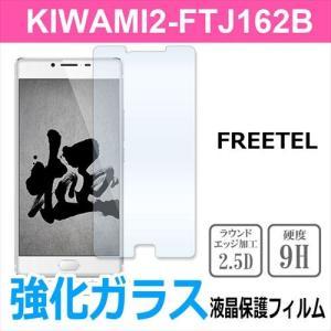 KIWAMI2 FREETEL 極2 FTJ162B 強化ガラスフィルム 液晶 保護フィルム 液晶保護シート 2.5D 硬度9H ラウンドエッジ加工 ss-link