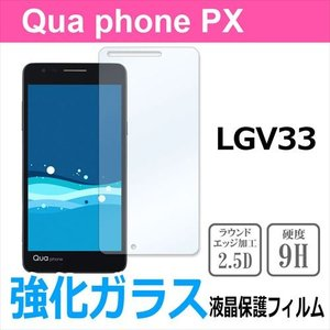 LGV33 Qua phone PX キュアフォン 強化ガラス 液晶 保護 フィルム 2.5D 硬度9H ラウンドエッジ加工|ss-link