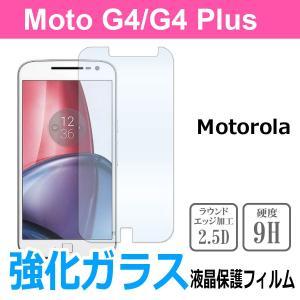 Moto G4/G4 Plus 強化ガラス 液晶 保護 フィルム 2.5D 硬度9H ラウンドエッジ加工|ss-link